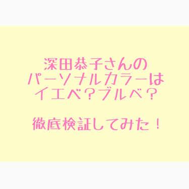 深田恭子さんのパーソナルカラーはイエべ、ブルベ?4シーズンの得意色、苦手色で比較してみた!|favor.life
