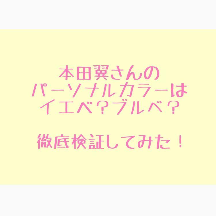 本田翼さんのパーソナルカラーはイエべ、ブルベ?4シーズンの得意色、苦手色で比較してみた!|favor.life