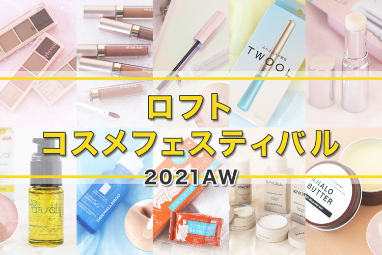 「ロフト コスメフェスティバル 2021AW」注目アイテムを一挙公開