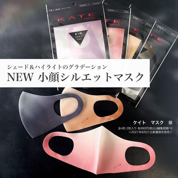 小顔効果バツグンのKATEマスクⅢでマスクをオシャレに楽しんで☆-ケイト
