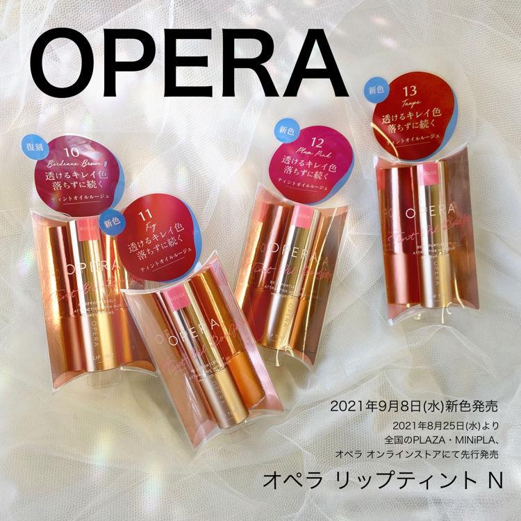 オペラの大人気商品!!〈オペラ リップティント N〉から、この秋一気に旬顔に導く新色が登場!ティント処方でマスク時代にもぴったりの落ちにくさを体感してみて☆-OPERA(オペラ)