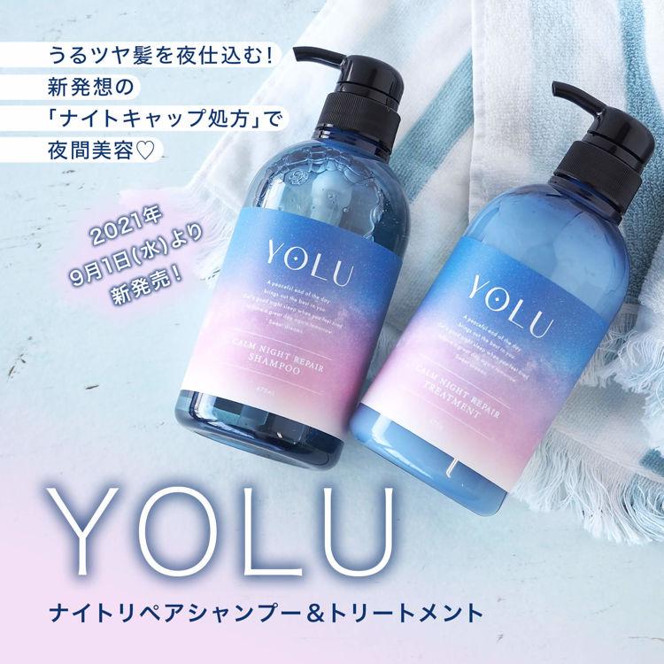 注目の新ブランド『YOLU(ヨル)』からシャンプー&トリートメントをご紹介
