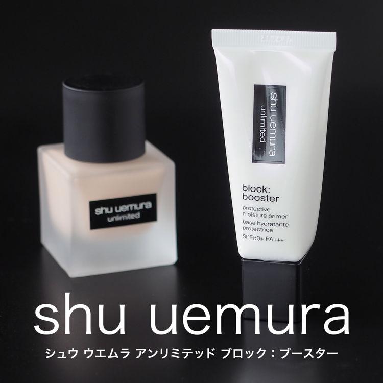 シュウウエムラから発売された下地をご紹介♪「アンリミテッド」シリーズから登場した下地はまるでスキンケアのように軽い塗り心地!-shu uemura