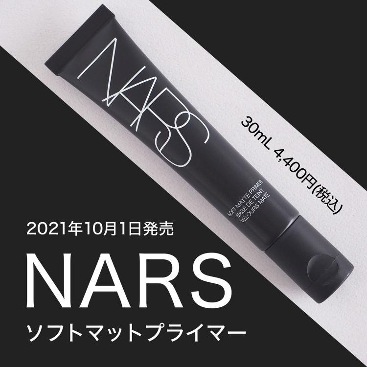 やりすぎないマット肌を叶える化粧下地ソフトマットプライマーが、ナーズから新発売♡ずっと触れていたくなるような仕上がりを実感してみて!----NARS
