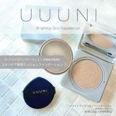 新ブランド「UUUNI(ウーニ)」誕生!スキンケア発想のクッションファンデーション『BrightUp Skin Foundation』をご紹介