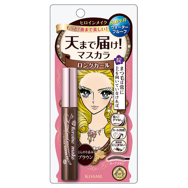 heroine make ロング&カールマスカラ スーパーWP 02