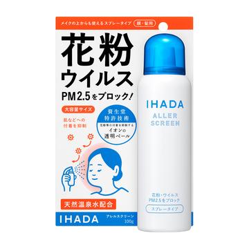 IHADA アレルスクリーン EX