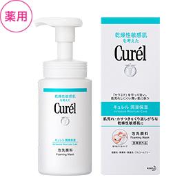 Curel キュレル 泡洗顔料