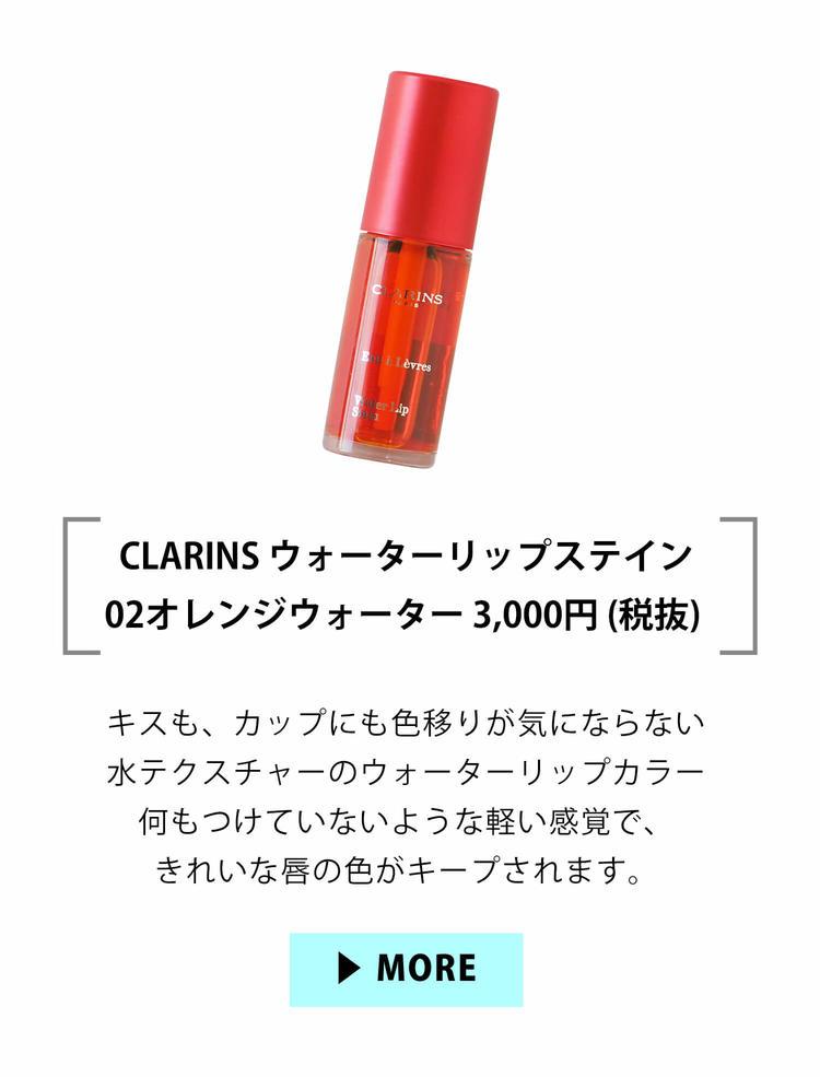 CLARINS ウォーターリップステイン02オレンジウォーター 3,000円 (税抜)キスも、カップにも色移りが気にならない水テクスチャーのウォーターリップカラー何もつけていないような軽い感覚で、きれいな唇の色がキープされます。