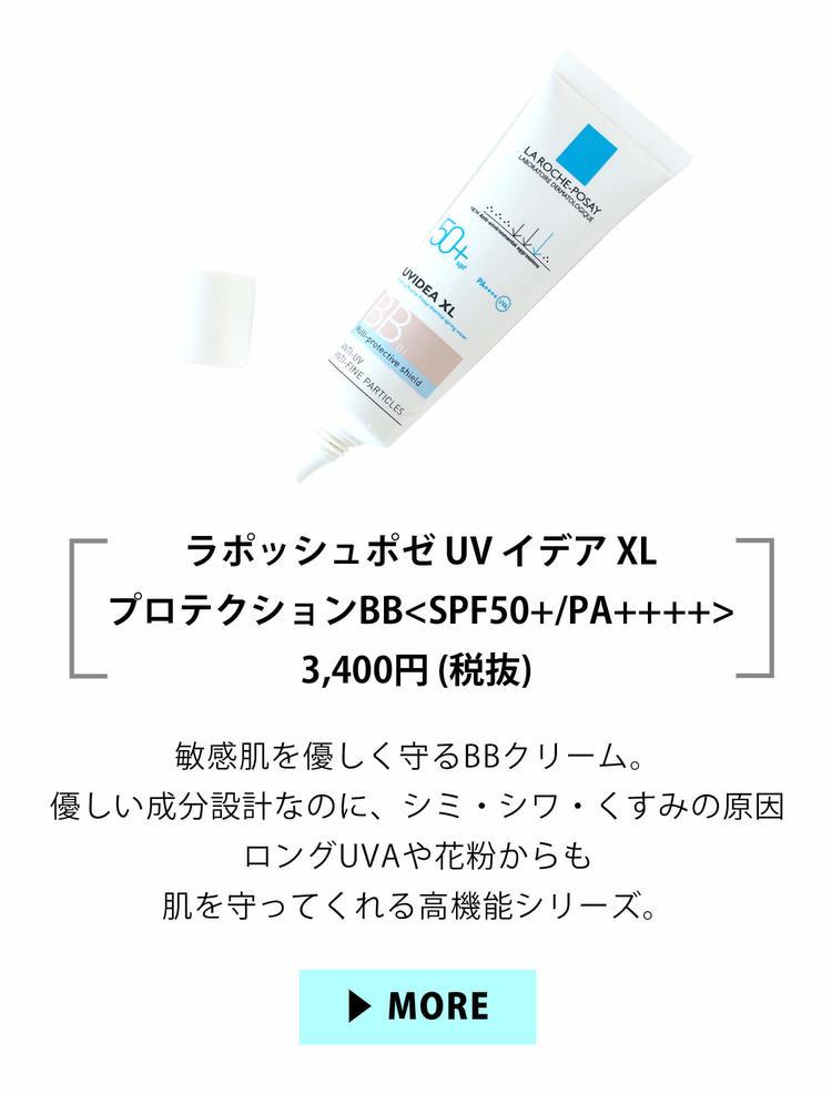 ラポッシュポゼ UV イデア XLプロテクションBB<SPF50+/PA++++>3,400円 (税抜)敏感肌を優しく守るBBクリーム。優しい成分設計なのに、シミ・シワ・くすみの原因ロングUVAや花粉からも肌を守ってくれる高機能シリーズ。