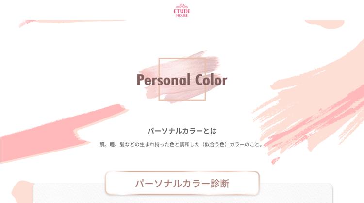 カラー テスト テスト パーソナル ケイ